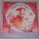 The Little Ballerina Written in HEBREW by Sue Harris Patricia MacCarthy RARE Childrens Book