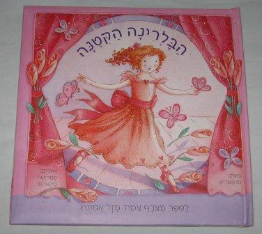 The Little Ballerina Written in HEBREW by Sue Harris Patricia MacCarthy RARE Childrens Book