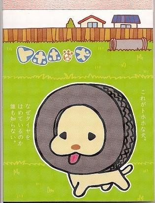 San-X Tire Dog Green Mini Memo Pad