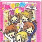 Kamio High School Friends Block Eraser