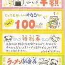 Q-Lia (?) Convenience Store Animals Long Memo Pad