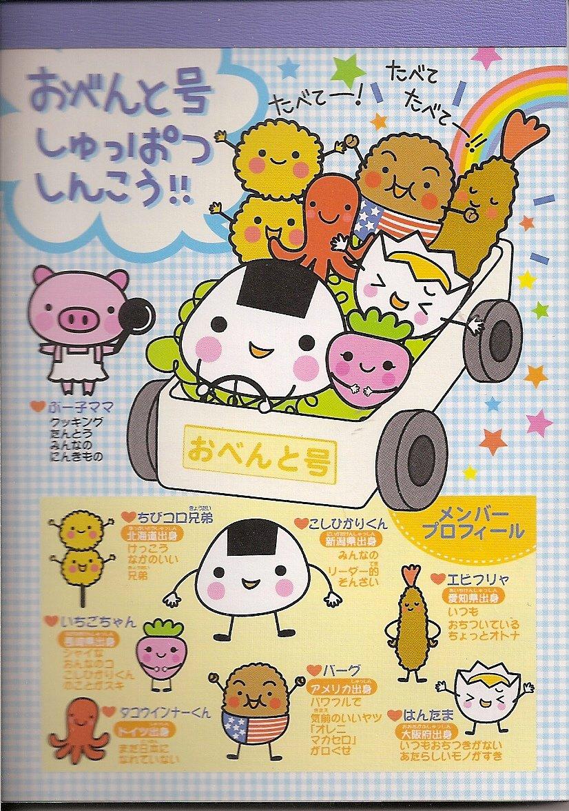 Kamio Sushi Car Friends Memo Pad