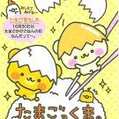 Crux Tamago Egg Bears Mini Memo Pad