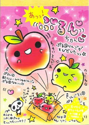 Q-Lia Apple and Friends Memo Pad