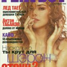 PLAYBOY MAGAZINE RUSSIAN LANGUAGE ISSUE OCTOBER 1996