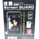 IPhone 3G 8GB 16GB LCD Screen Guard - Protector + Cleaning Cloth - Retail - NIP + FREE SHIPPING