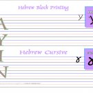 Hebrew Dry Erase Writing Pad