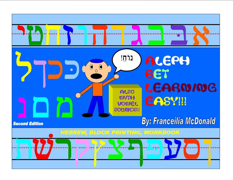 Hebrew Block Printing Workbook