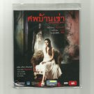 UNDEPARTED BODY  DUJDAO DUANGPRADAB AMY SIRIYA MOVIE DVD 2012 THAI LANGUAGE