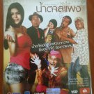 SUGAR WAR  ANNA CHUANCHUEN NHOI CHUERNYIM TUARAE CHUERNYIM  MOVIE DVD 2011 THAI LANGUAGE