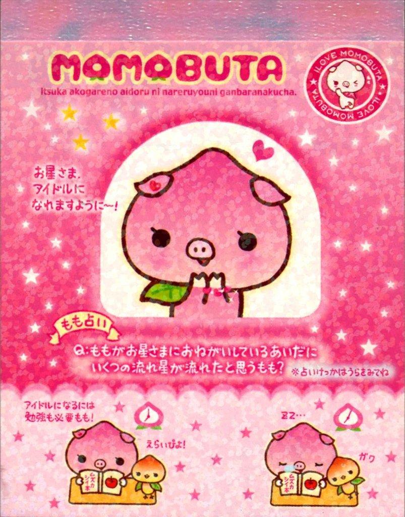 kawaii San-x momobuta mini memo pad C 2004