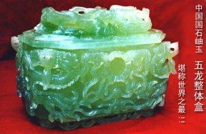 Natual Jade Urn
