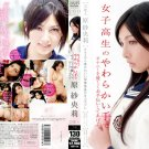SAORI HARA Female Student DVD STAR-193