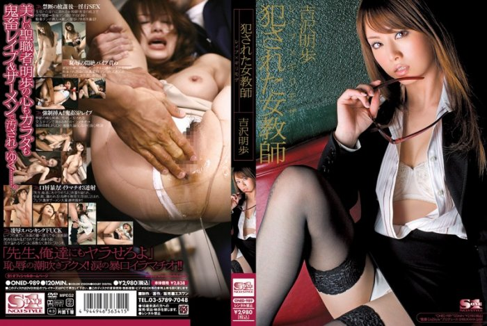 AKIHO YOSHIZAWA Female Teacher Violation DVD ONED-989