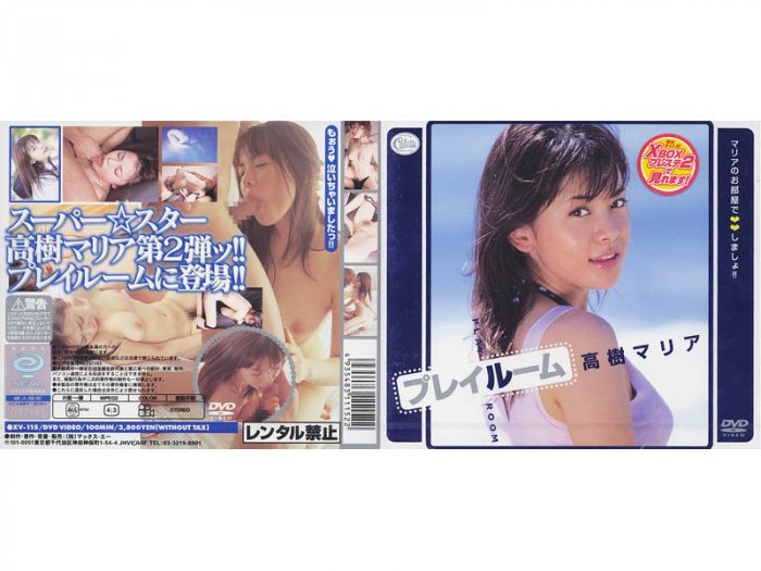 "MARIA TAKAGI ""Playroom"" DVD XV-115"