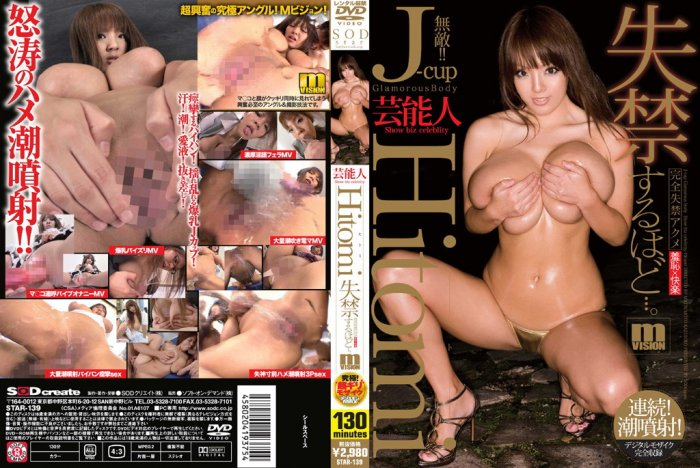 """HITOMI TANAKA """"To the Point of Being Incontinent"""" DVD STAR-139"""