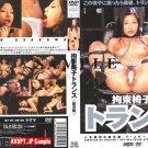 "RAN ASAKAWA ""Chair Restriction Trance"" DDT-055"