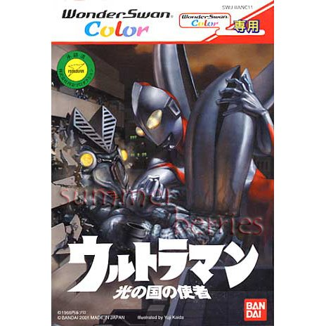 WonderSwan Color Game - Ultraman: Hikari no Kuni no Shisha (Japan / Japanese Edition)