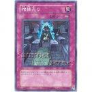 YuGiOh Japanese Card 301-041 - Coffin Seller [Super Rare Holo]