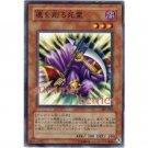 YuGiOh Japanese Card 301-024 - Spirit Reaper [Common]