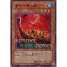 YuGiOh Japanese Card 301-019 - Yomi Ship [Common]