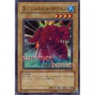 YuGiOh Japanese Card 301-002 - Kabazauls [Common]