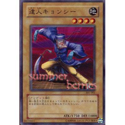 YuGiOh Japanese Card 301-001 - Master Kyonshee [Common]