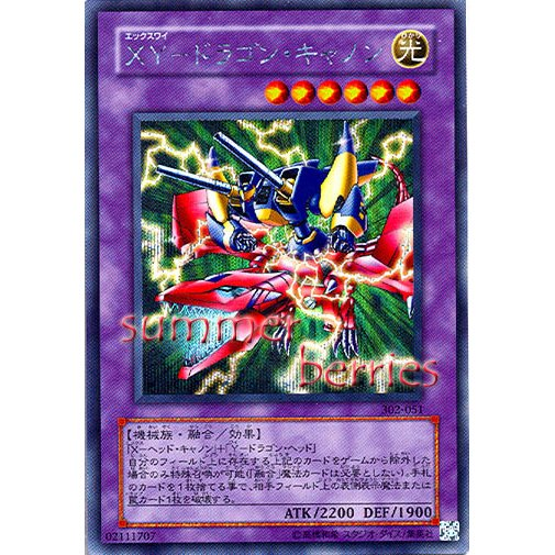 YuGiOh Japanese Card 302-051 - XY-Dragon Cannon [Secret Rare Holo]