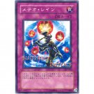 YuGiOh Japanese Card 302-044 - Meteorain [Common]