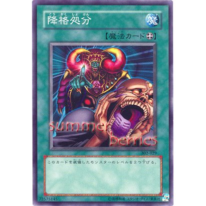 YuGiOh Japanese Card 302-029 - Demotion [Common]