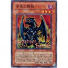 YuGiOh Japanese Card 302-008 - Pitch-Dark Dragon [Common]
