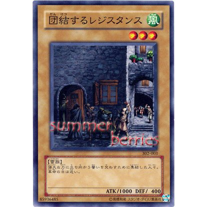 YuGiOh Japanese Card 302-003 - United Resistance [Common]