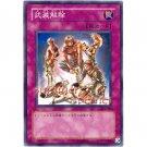 YuGiOh Japanese Card 303-048 - Disarmament [Common]