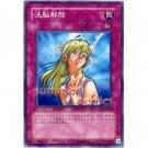 YuGiOh Japanese Card 303-047 - Remove Brainwashing [Common]
