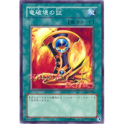 YuGiOh Japanese Card 303-036 - Emblem of Dragon Destroyer [Common]