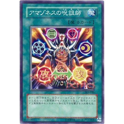 YuGiOh Japanese Card 303-030 - Amazoness Spellcaster [Common]