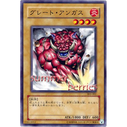 YuGiOh Japanese Card 303-001 - Great Angus [Common]