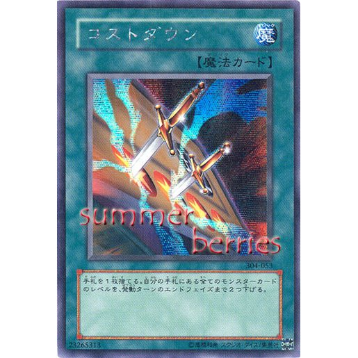 YuGiOh Japanese Card 304-053 - Cost Down [Secret Rare Holo]
