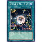 YuGiOh Japanese Card 304-043 - Non-Spellcasting Area [Common]