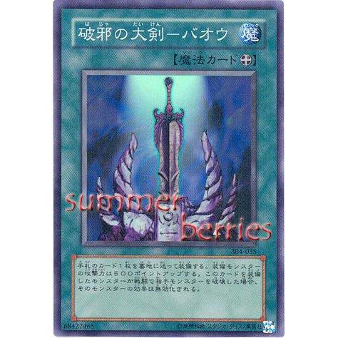 YuGiOh Japanese Card 304-035 - Wicked-Breaking Flamberge - Baou [Super Rare Holo]