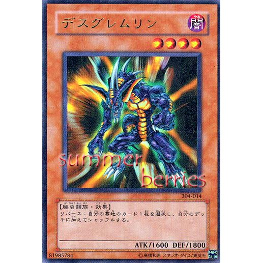 YuGiOh Japanese Card 304-014 - Des Feral Imp [Ultra Rare Holo]