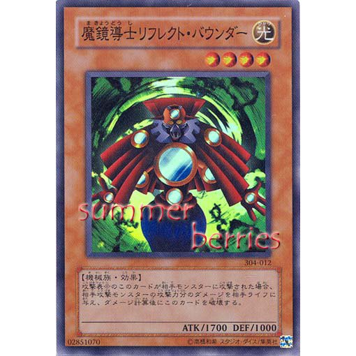YuGiOh Japanese Card 304-012 - Reflect Bounder [Super Rare Holo]