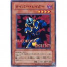 YuGiOh Japanese Card 304-011 - Cyber Raider [Common]