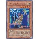 YuGiOh Japanese Card 304-010 - Guardian Tryce [Rare]