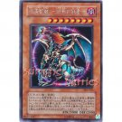 YuGiOh Japanese Card 306-056 - Chaos Emperor Dragon - Envoy of the End [Secret Rare Holo]