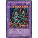 YuGiOh Japanese Card DL2-106 - B. Skull Dragon [Super Rare Holo]