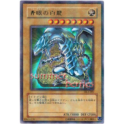YuGiOh Japanese Card DL2-001 - Blue-Eyes White Dragon [Parallel Rare Holo]