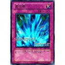 YuGiOh Japanese Card DL3-063 - Torrential Tribute [Ultra Rare Holo]