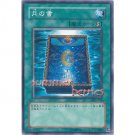 YuGiOh Japanese Card DL5-119 - Book of Moon [Common]