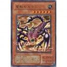YuGiOh Japanese Card G6-B2 - Mystical Beast Serket [Ultra Rare Holo]
